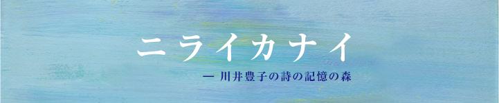 ニライカナイ 〜川井豊子の詩の記憶の森